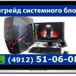 Апгрейд компьютера в Рязани - услуга ПрофкомРемонт