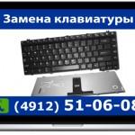 Замена клавиатуры на ноутбуке, ремонт ноутбука в Рязани