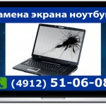 Замена матрицы ноутбука, замена экрана ноутбука - Рязань