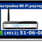 Настройка wifi роутера - рязань