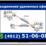 Объединение удаленных офисов в Рязани