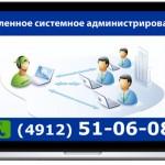 Приходящий системный администратор, системный администратор онлайн