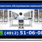 абонентское обслуживание компьютеров в Рязани