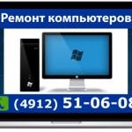 ремонт компьютеров - Рязань, компьютерная помощь