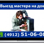 ремонт компьютеров на дому в Рязани