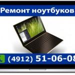 ремонт ноутбуков - Рязань