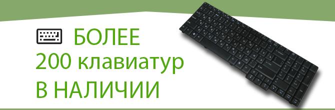 Много клавиатур для ноутбуков в наличии