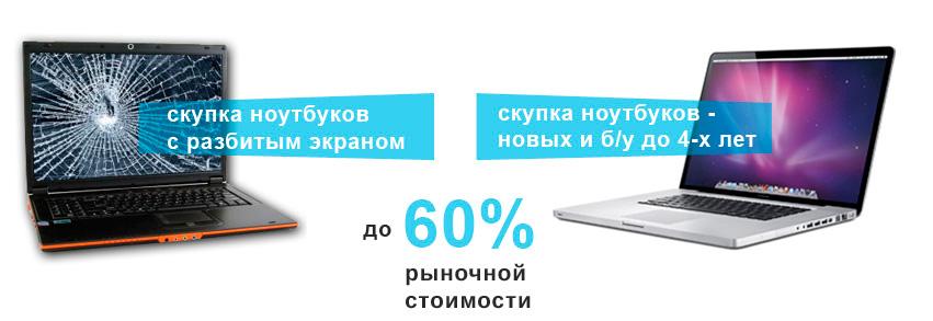 скупка ноутбуков б/у и с разбитым экраном