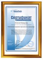 """Сертификат №3 """"Техническая поддержка персонального компьютера"""""""