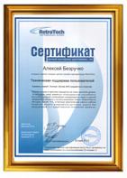 """Сертификат №2 """"Техническая поддержка пользователей"""""""