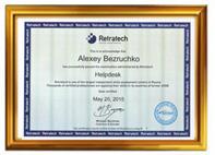 """Сертификат №4 """"Техническая поддержка персонального компьютера"""" - международный"""