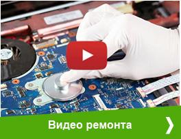 видео ремонта ноутбуков